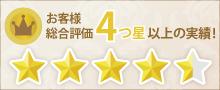 お客様総合評価4つ星以上の実績!