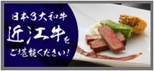 日本3大和牛近江牛をご堪能ください