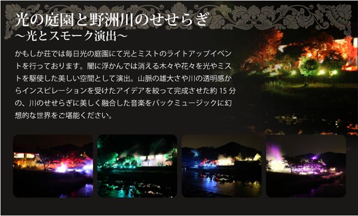 光の庭園と野洲川のせせらぎ〜光とスモーク演出〜