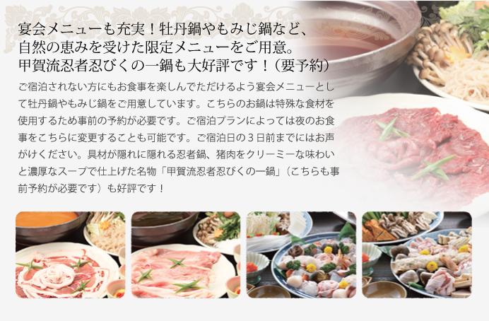 牡丹鍋やもみじ鍋など、自然の恵みを受けた限定メニューもご用意。甲賀流忍者忍びくの一鍋も大好評です!